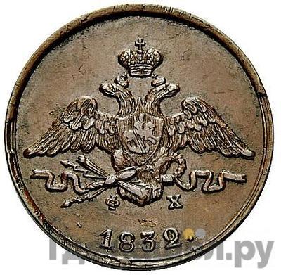 Реверс 1 копейка 1832 года ЕМ ФХ