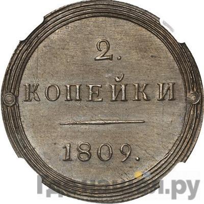 2 копейки 1809 года КМ Кольцевые   Новодел