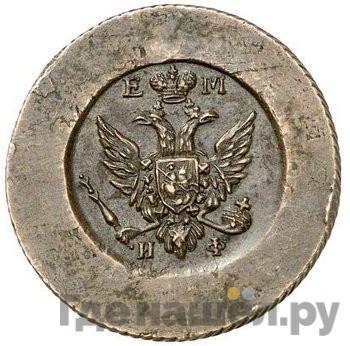 1 копейка 1811 года ЕМ ИФ Пробная Малый орел    гурт шнур вправо