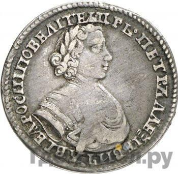 Аверс Полтина 1705 года  Портрет 1706 года