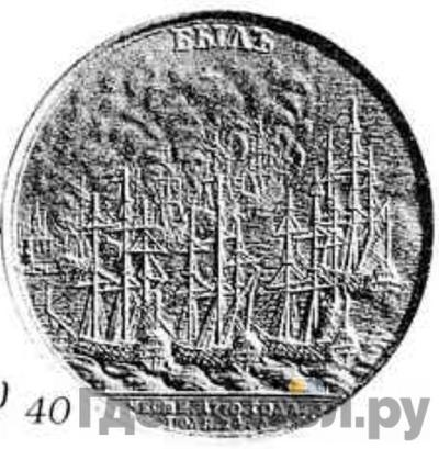 Реверс Медаль 1770 года Т.I. «Быль» за Чесменское сражение