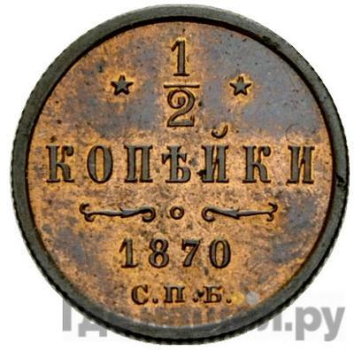 Аверс 1/2 копейки 1870 года СПБ