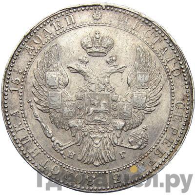 Реверс 3/4 рубля - 5 злотых 1837 года НГ Русско-Польские