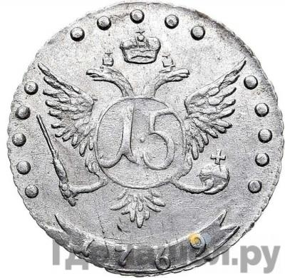 Реверс 15 копеек 1769 года ММД