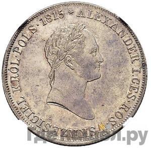 Аверс 5 злотых 1829 года FH Для Польши