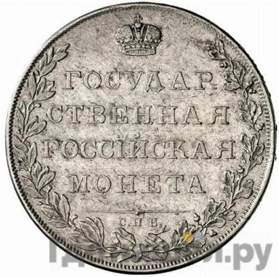 1 рубль 1807 года СПБ ФГ  Корона больше, дата ближе к ободку Лента ближе к СПБ