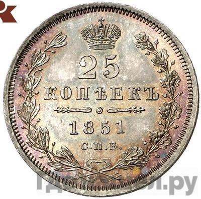 Аверс 25 копеек 1851 года СПБ ПА