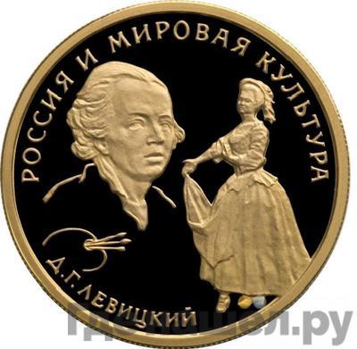 Аверс 50 рублей 1994 года ММД Россия и мировая культура Д.Г. Левицкий