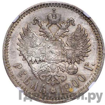 Реверс 1 рубль 1900 года ФЗ