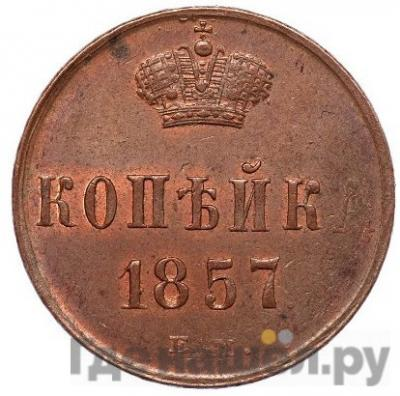 Аверс 1 копейка 1857 года ЕМ