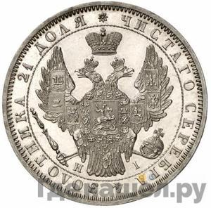 Реверс 1 рубль 1853 года СПБ НI
