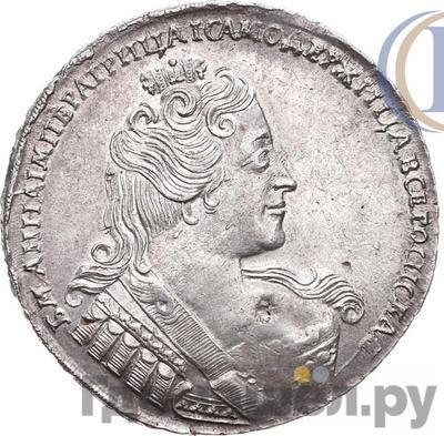 1 рубль 1733 года   Без броши на груди. Без локона за ухом