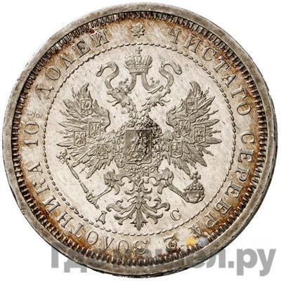 Полтина 1883 года СПБ ДС