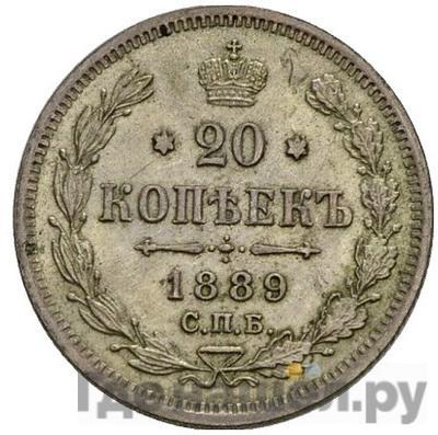Аверс 20 копеек 1889 года СПБ АГ
