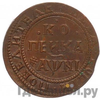 Аверс 1 копейка 1718 года НДЗ