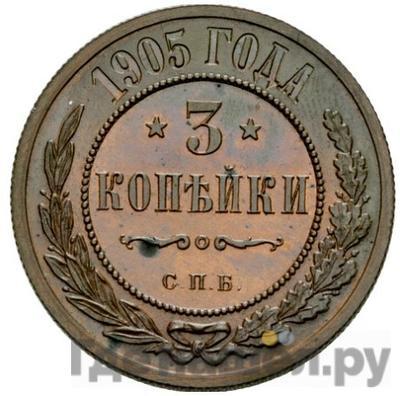 Аверс 3 копейки 1905 года СПБ