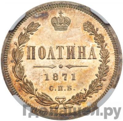 Полтина 1871 года СПБ НI