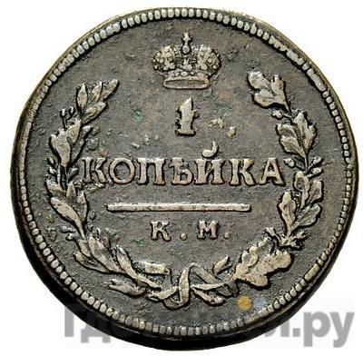1 копейка 1815 года КМ АМ