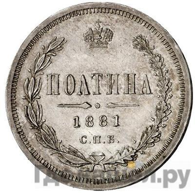 Аверс Полтина 1881 года СПБ НФ