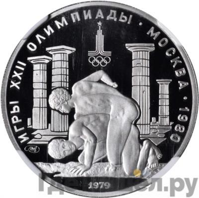 Аверс 150 рублей 1979 года ЛМД Античные борцы