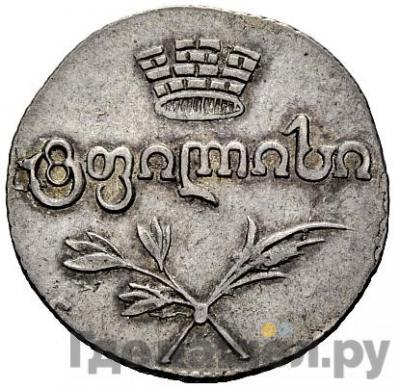 Двойной абаз 1823 года АК Для Грузии