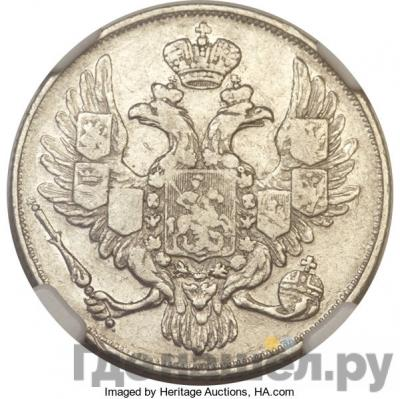 Реверс 3 рубля 1830 года СПБ