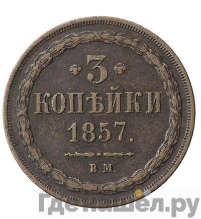Аверс 3 копейки 1857 года ВМ