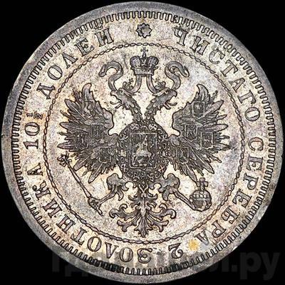 Полтина 1876 года СПБ  Орел больше