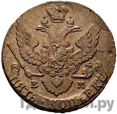 Реверс 5 копеек 1795 года ЕМ