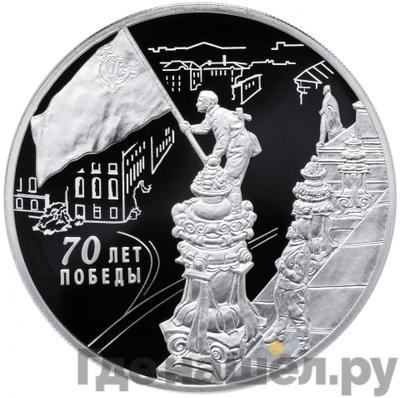 Аверс 3 рубля 2015 года СПМД 70 лет Победы советского народа в Великой Отечественной войне 1941-1945 гг.