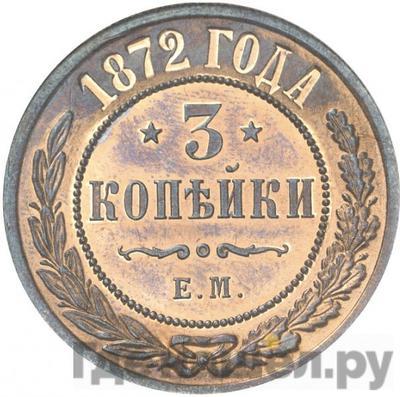 3 копейки 1872 года ЕМ
