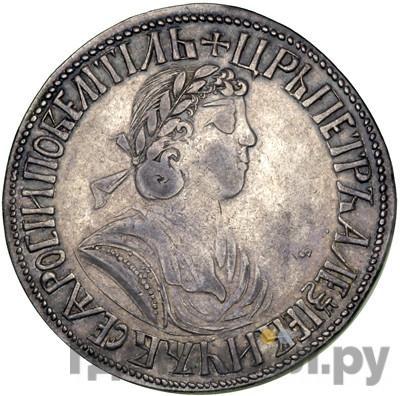 Аверс Полтина 1702 года  Архаичный портрет ПОВЕЛIТIЛЬ