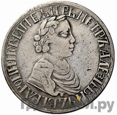 Аверс Полтина 1703 года