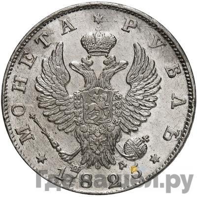 Аверс 1 рубль 1825 года СПБ ПД