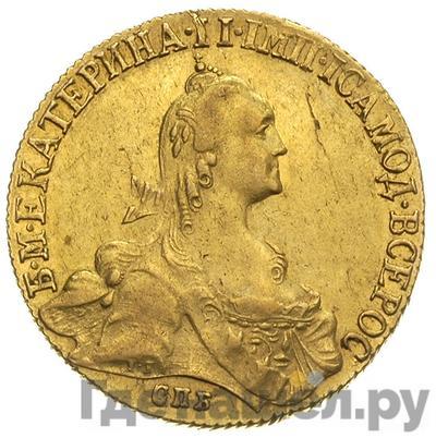 Аверс 10 рублей 1770 года СПБ