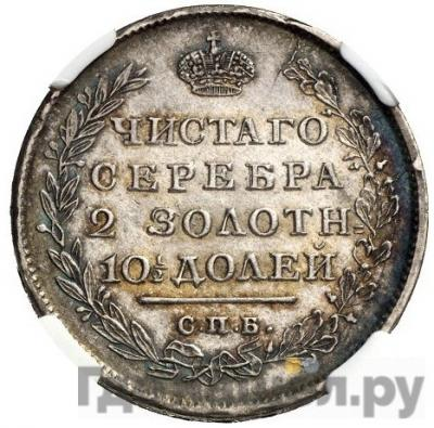 Реверс Полтина 1814 года СПБ МФ
