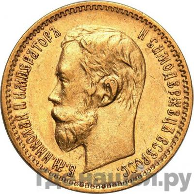 Аверс 5 рублей 1901 года АР