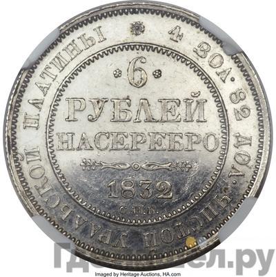 Аверс 6 рублей 1832 года СПБ