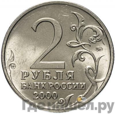 Реверс 2 рубля 2000 года ММД Тула