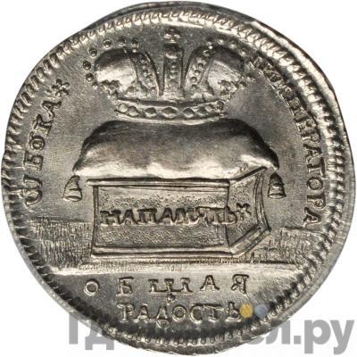 Аверс Жетон 1724 года  В память коронации Екатерины 1 WБОГА    серебро