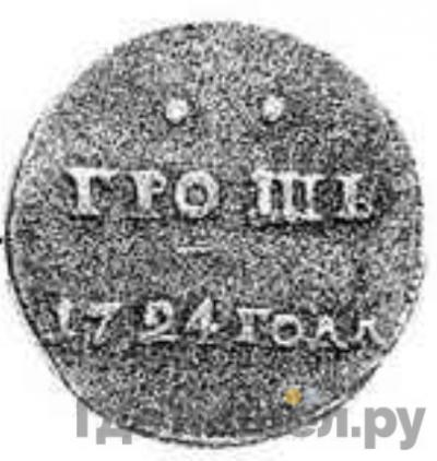 Аверс 1 грош 1724 года  Пробный