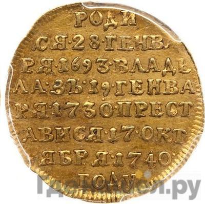 Реверс Жетон 1740 года  в память кончины Анны