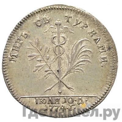 Реверс Жетон 1774 года  на заключение мира с Турцией     серебро