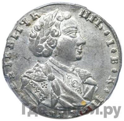 Аверс Тинф 1708 года IL-L Для Речи Посполитой