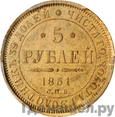 Аверс 5 рублей 1851 года СПБ АГ