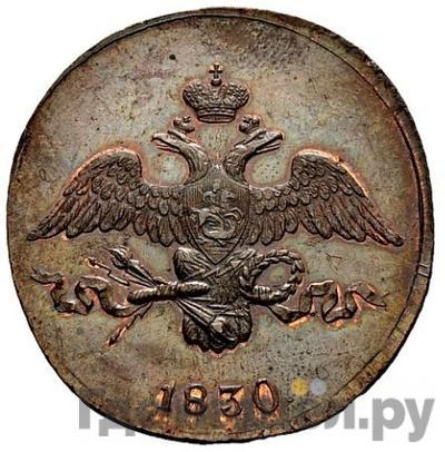 Реверс 2 копейки 1830 года ЕМ Крылья вниз