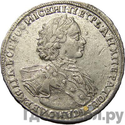 Аверс Полтина 1723 года  Портрет в горностаевой мантии ВСЕРОСИIСКИI