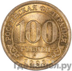 Аверс 100 рублей 1993 года ММД Арктикуголь Шпицберген