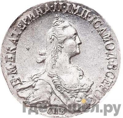 Аверс 20 копеек 1771 года СПБ