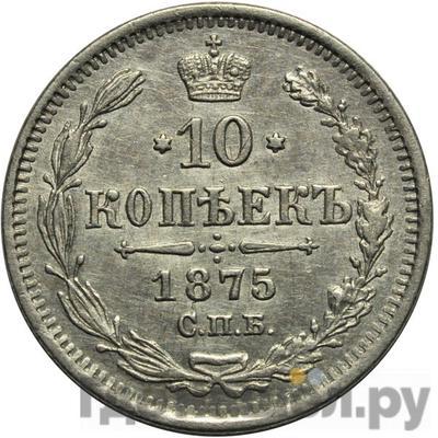 Аверс 10 копеек 1875 года СПБ НI